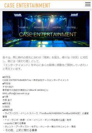 HOME 【CASE ENTERTAINMENT】